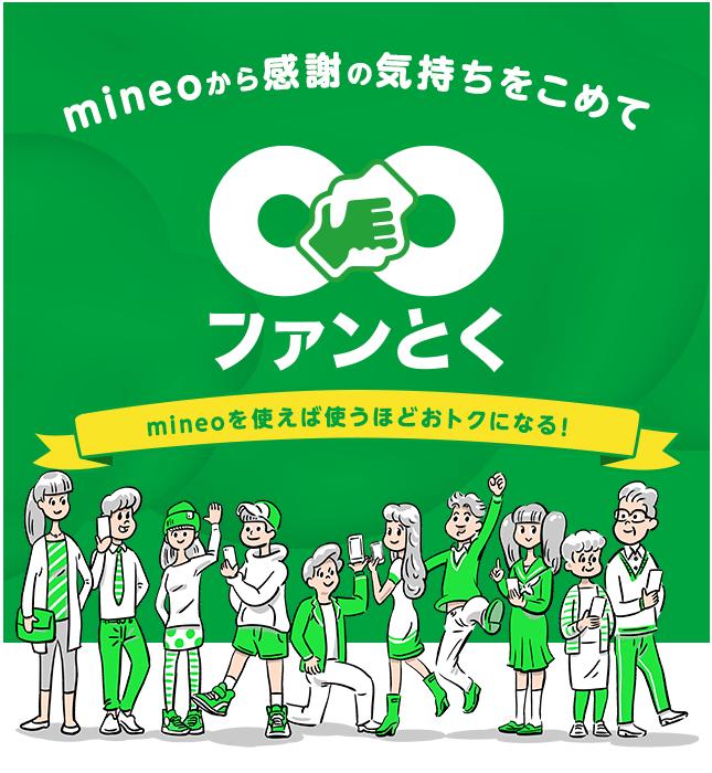 mineoから感謝の気持ちを込めて 長期利用特典 ファンとく mineoをながーく使えば使うだけおトクになる!