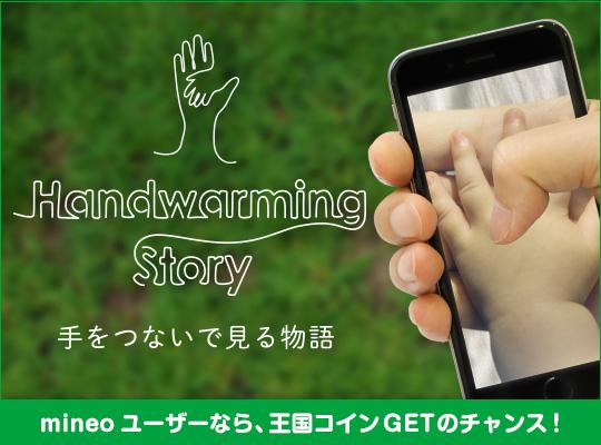 Handwarming Story 手をつないで見る物語 mineoユーザーなら、王国コインGETのチャンス!
