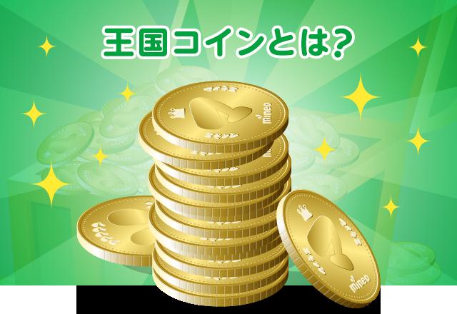 王国コインとは?