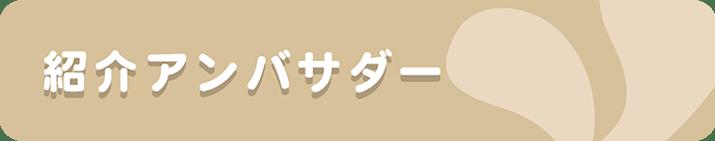 紹介アンバサダー