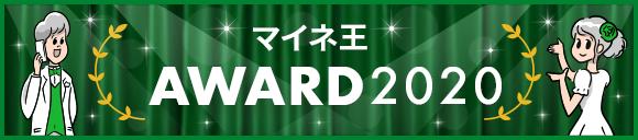 マイネ王AWARD2020