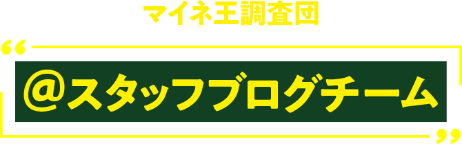 マイネ王調査団 @スタッフブログチーム