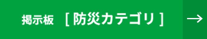 掲示板[防災カテゴリ]