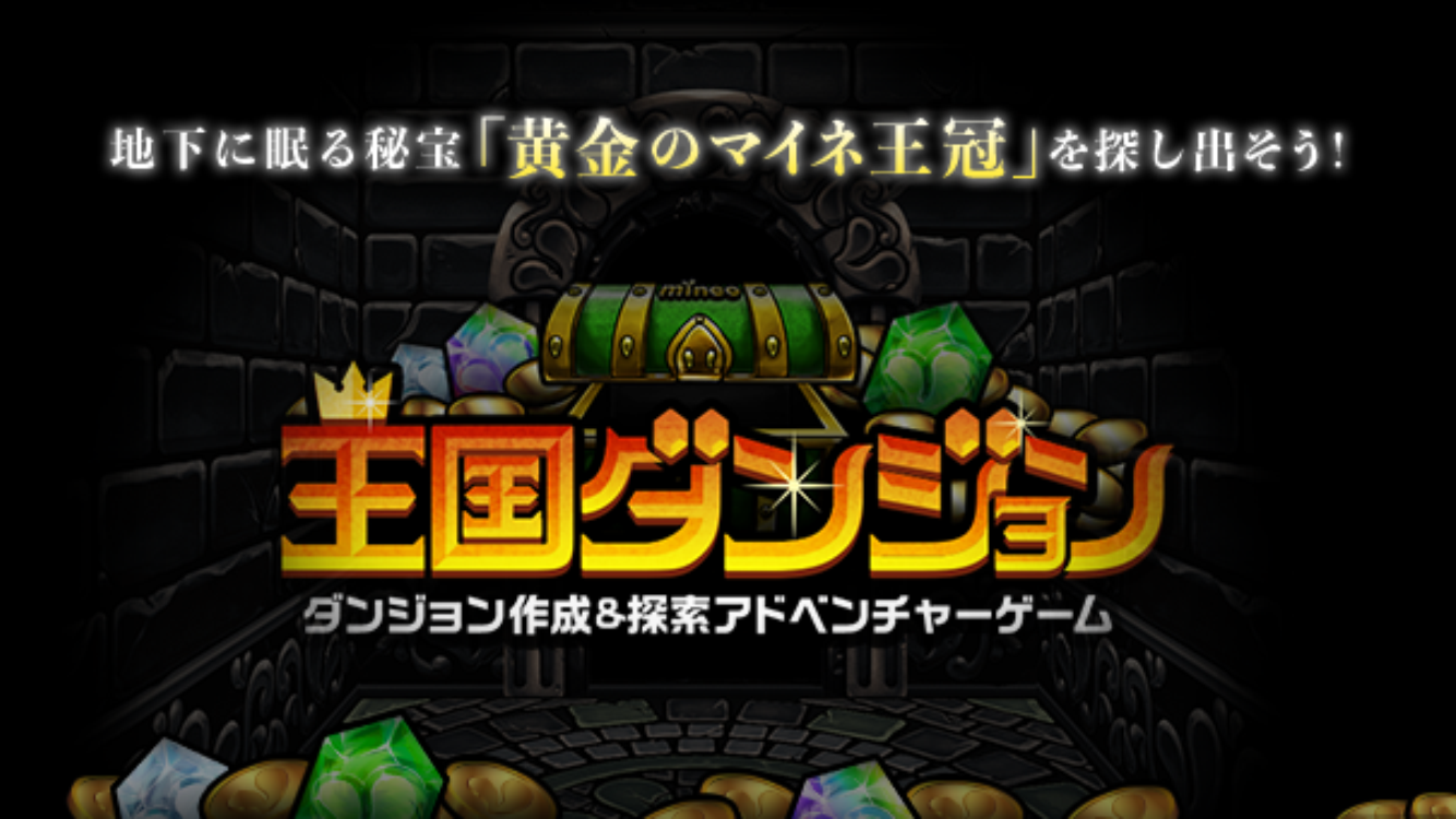 地下に眠る秘宝「黄金のマイネ王冠」を探し出そう! 王国ダンジョン ダンジョン作成&探索アドベンチャーゲーム