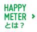 HAPPY METERとは?
