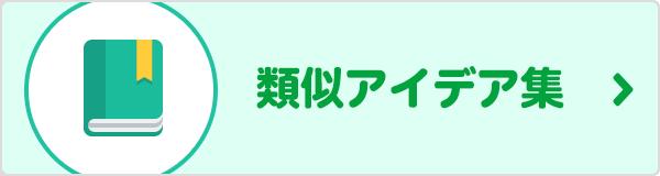 Ideafarm banner ideafarm 02