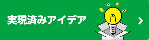 Ideafarm banner ideafarm 04