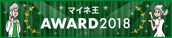 Banner award 2018