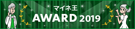 Banner award 2019