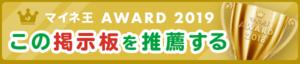 マイネ王 AWARD 2019 この掲示板を推薦する