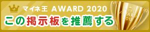 マイネ王 AWARD 2020 この掲示板を推薦する