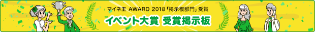 pc_award_banner_event.png