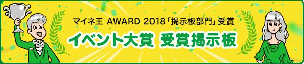 sp_award_banner_event.png