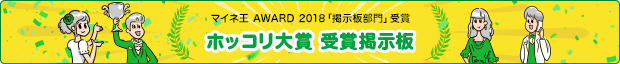 pc_award_banner_hokkori.png