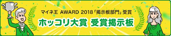sp_award_banner_hokkori.png