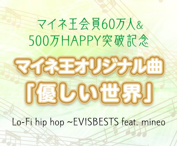 マイネ王TOP_SP.png