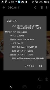 Screenshot_2016-07-12-15-13-14.jpg