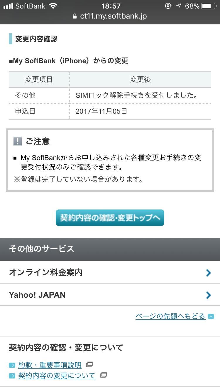 解除 ソフトバンク ロック sim
