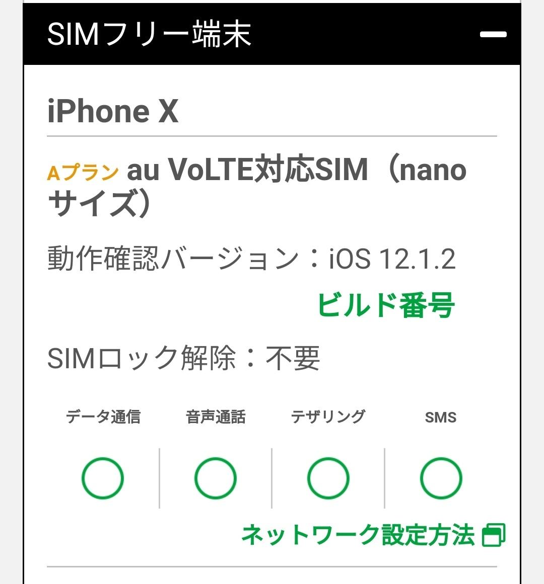 カード iphone sim ロック