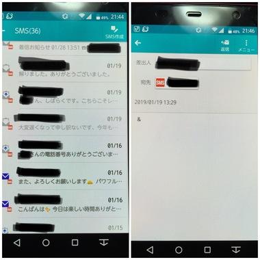 通信 化け 文字 モバイル プラン