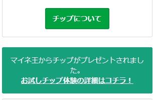 Screenshot_2019-05-13_ハルミちゃんさんのページ_マイネ王.png
