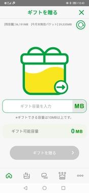 Screenshot_20200801_104032_jp.mineo.app.mineoapp.jpg