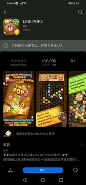 Screenshot_20200916_095622_com.huawei.appmarket.jpg