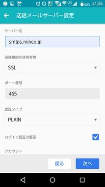 Screenshot_2016-12-09-21-26-29.png