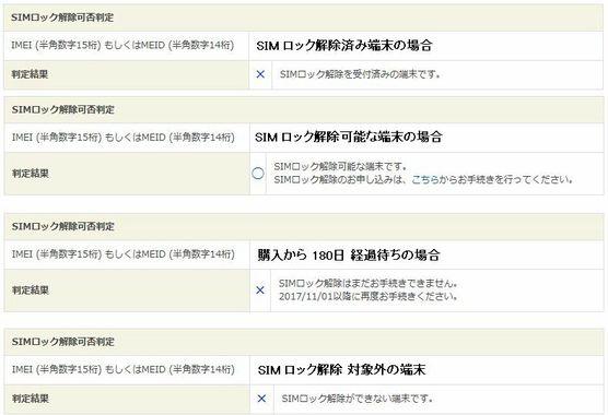 au_SIMロック解除判定.jpg