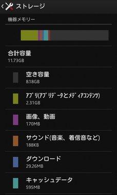SOL22_Kokomi_ストレージ.jpg