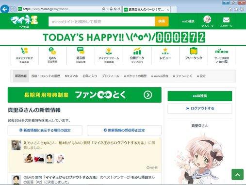 マイネ王ログアウト_PC.jpg