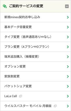 mineo_MyPage_契約サービス_スマホ.jpg