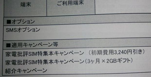 mineo_紹介キャンペーン.jpg