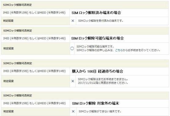 au_SIMロック解除判定201708.jpg