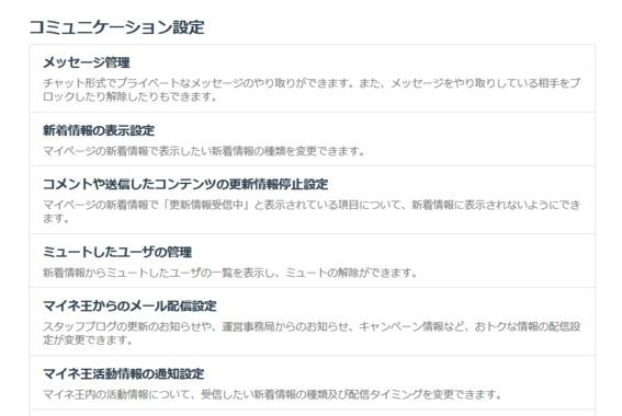 Screenshot-2018-1-9_設定_-_そらむさんのページ_マイネ王.png