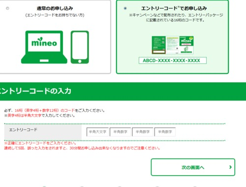Screenshot-2018-1-13_お申し込み方法の選択.png