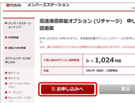 Screenshot-2018-2-14_楽天モバイル:_高速通信容量オプション_(リチャージ)購入・残高確認.png