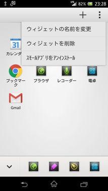 SOL22_スモールアプリ.jpg