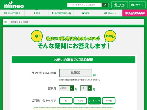 screencapture-mineo-jp-mnpchecker-2018-07-10-12_19_08.png