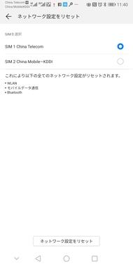 Screenshot_20190415_114036_com.android.settings.jpg