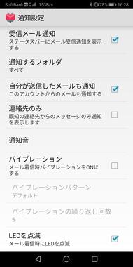 メールアプリ「k9メール 通知音が鳴らない時がある。」 | Q&A