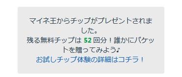Screenshot_2019-05-14_ハルミちゃんさんのページ_マイネ王(1).png