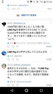 Screenshot_20190520-214413.png