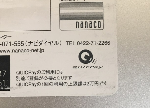 quicpay_.jpg