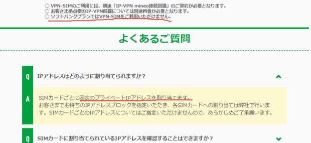 screencapture-mineo-jp-business-vpn-sim-2019-05-25-09_16_18.png