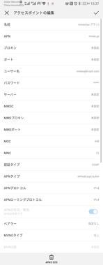 Screenshot_20190615_153747_com.android.settings.jpg