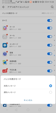 Screenshot_20190718_192855_com.huawei.systemmanager.jpg