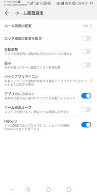 Screenshot_20190718_211952_com.huawei.android.launcher.jpg