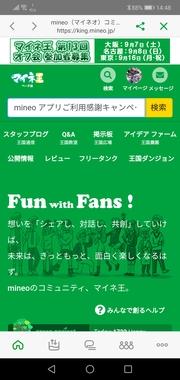 Screenshot_20190813_144822_jp.mineo.app.mineoapp.jpg