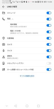 Screenshot_20190820_150003_com.android.packageinstaller.jpg